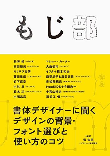 もじ部 書体デザイナーに聞く デザインの背景・フォント選びと使い方のコツ