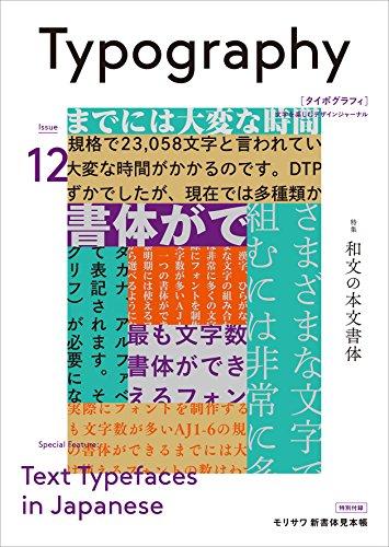 Typography 12 和文の本文書体